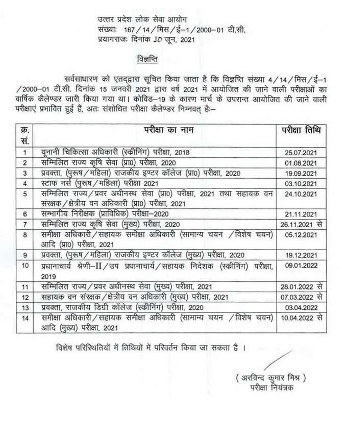 UPPSC Exam 2021 Revised Schedule